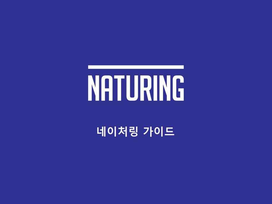naturing.JPG